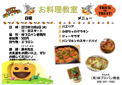 2015106cooking