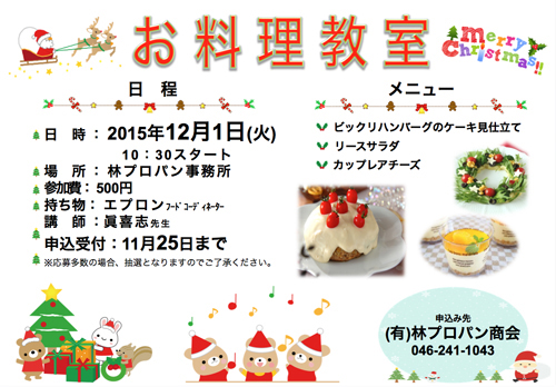 20151201cooking