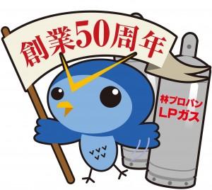 50th_fukurou2